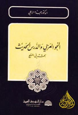 النحو العربي والدرس الحديث - عبده الراجحي , pdf