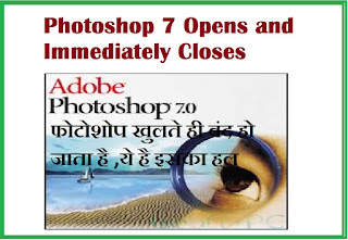 Photoshop 7 Opens and Closes