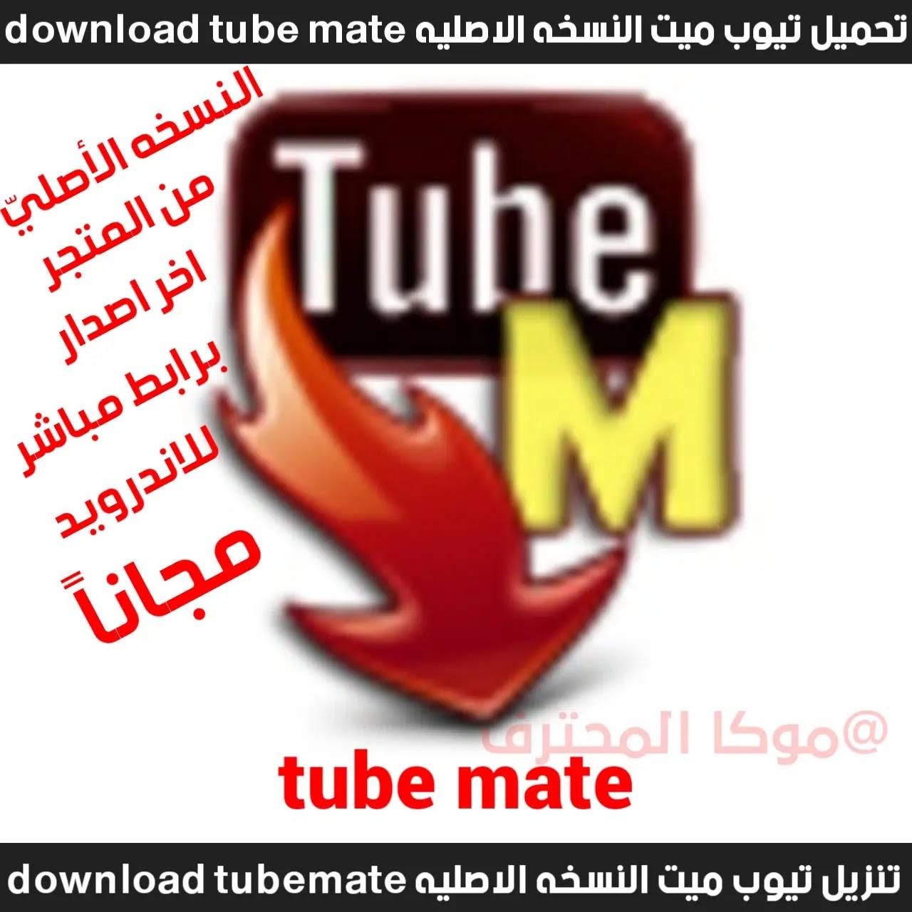 تحميل تيوب ميت النسخة الاصلي Tube Mate تنزيل تيوب ميت tubemate