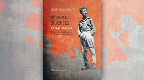 «ΘΥΜΙΟΣ ΚΑΨΗΣ (ΑΝΑΠΟΔΟΣ). Κομμουνιστής λαϊκός ηγέτης της Ρούμελης και της Εύβοιας»