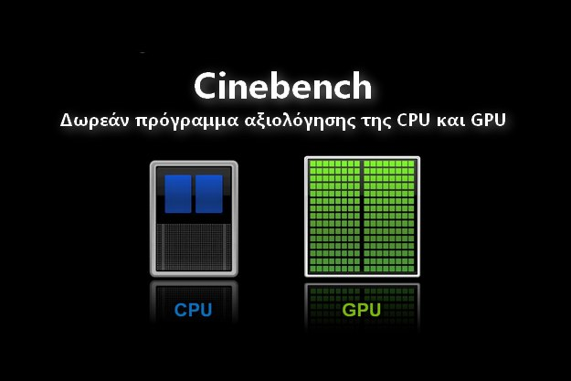 Cinebench - Δωρεάν πρόγραμμα αξιολόγησης του Επεξεργαστή και της Κάρτας Γραφικών