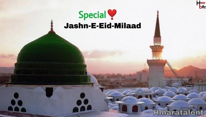 जश्ने ईद मिलादुन्नबी क्यों  मनाया जाता है Jashn-E-Eid-Milaad kyu manaya jaata hai