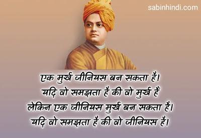 self confidence education swami vivekananda quotes in hindi