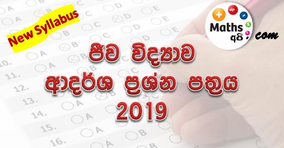 Advanced Level Biology 2019 Model Paper - New Syllabus