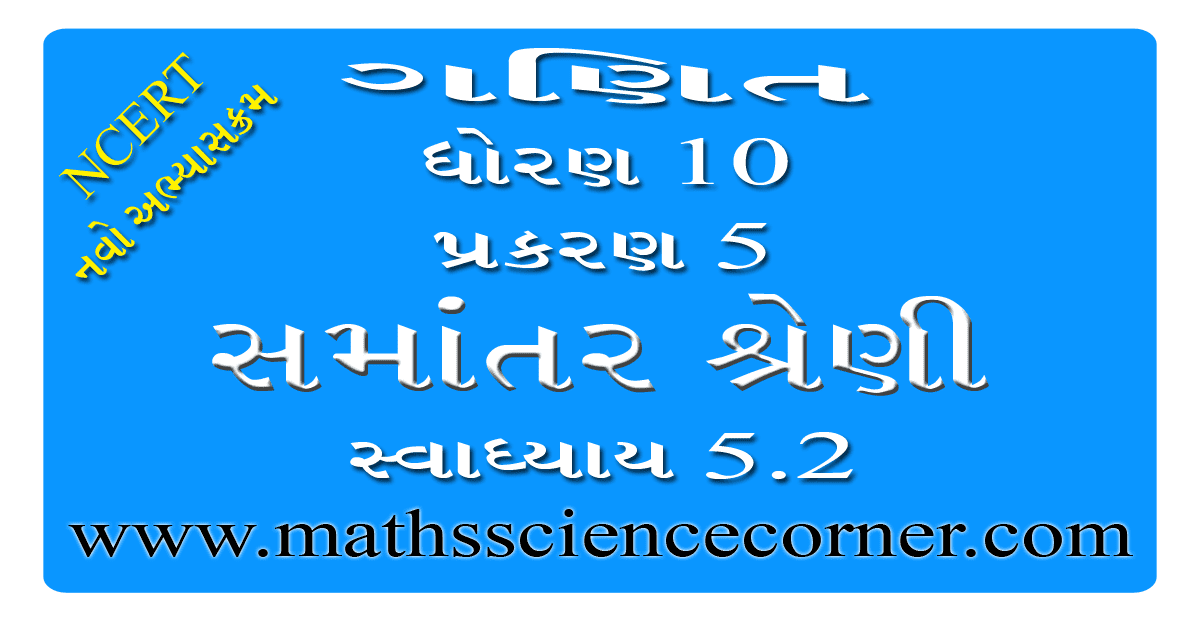 Maths Std 10 Swadhyay 5.2 Videos