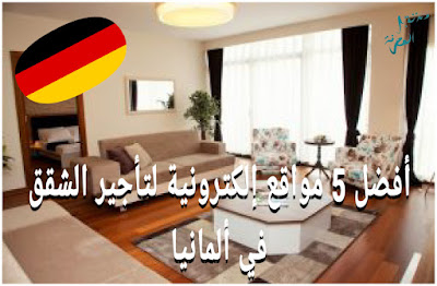 أفضل 5 مواقع إلكترونية لتأجير الشقق في ألمانيا Germany