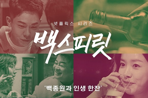 Download TV Show Paik's Spirit Subtitle Indonesia