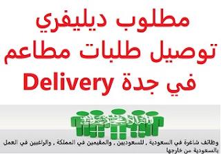 وظائف السعودية مطلوب ديليفري توصيل طلبات مطاعم في جدة Delivery