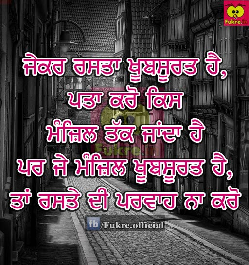 Beautiful Quotes On Life With Images In Punjabi Wallpaper Download