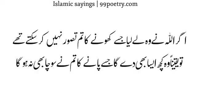 Agar Allah neWoh le liya-allah ki qudrat