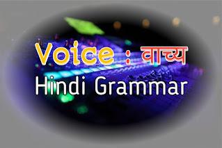 Voice-wachya-hindi-hindi-grammar