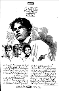 Ghori charya by Asma Qadri Online Reading