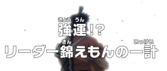 One Piece: Episódio 979 –