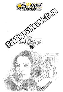 Sub Khaid Naseeban Da (Novelette) By Hina Bushra