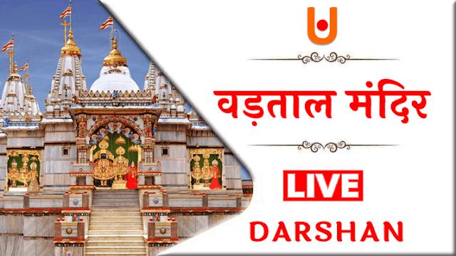 वड़ताल मंदिर Live Darshan