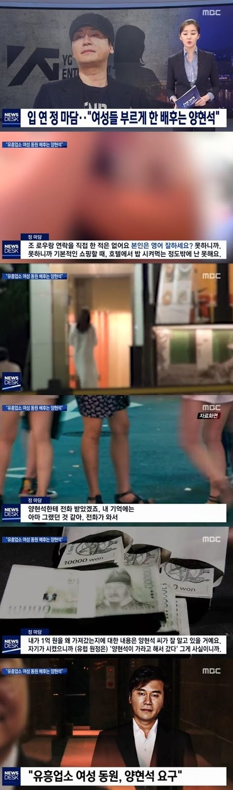 Madam Jung, Yang Hyun Suk'un ondan hayat kadını ayarlamasını istediğini itiraf etti