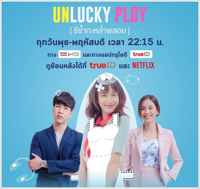 Drama Thailand | Unlucky Ploy (2020)
