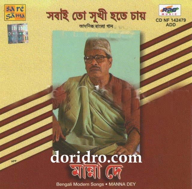 Esechhi Ami Esechhi Manna Dey: Manna Dey Modern Bengali Songs