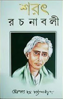 Sharat Chandra Rachanabali by Sarat Chandra Chattopadhyay