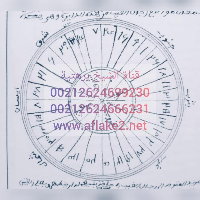هام جدا ( دعوة رجال الغيب ) الصحيحة و الكاملة عند الشيخ برهتية 00212624699230