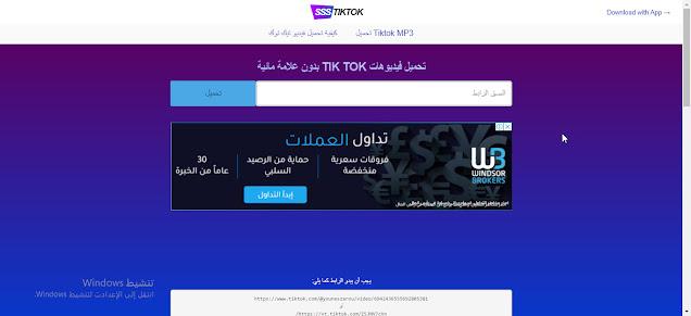 طريقة حفظ مقاطع تيك توك بدون حقوق أو شعار وتحميل اون لاين