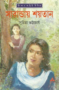 Saranday Shoytan by Suchitra Bhattacharya ebook