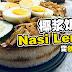 创意做 Nasi Lemak 椰浆饭,秒变成生日蛋糕! How to make Nasi Lemak become birthday cake!  来煮家常便饭食谱 Cook At Home Food Recipe