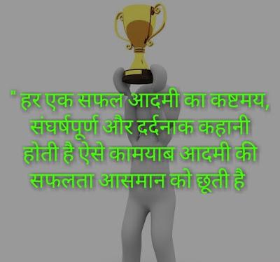 MOTIVATIONAL QUOTES IN HINDI सफल बना देने वाले विचार