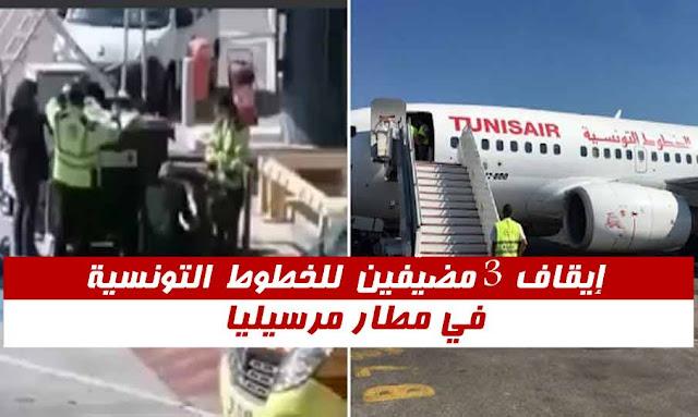 إيقاف 3 مضيّفين للخطوط التونسية في مطار مرسيليا بعد إحباط عملية تهريب سجائر