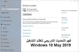 فهم التحديث التدريجي لنظام التشغيل Windows 10 May 2019