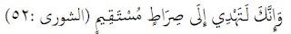 Wahidiyah Garansi - Al Qur'an surat As Syuro ayat 52