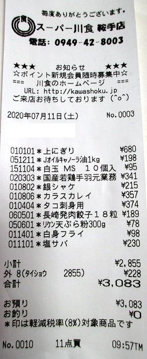 スーパー川食 鞍手店 2020/7/11 のレシート