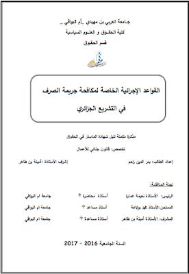 مذكرة ماستر: القواعد الإجرائية الخاصة لمكافحة جريمة الصرف في التشريع الجزائري PDF