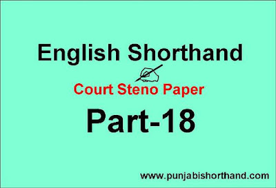 English Steno Exam Question Paper [Part-18]