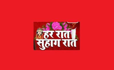 Har Raat Suhagraat Web series cinema dosti app