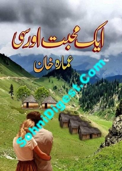 aik-mohabat-aur-sahi-pdf-free-download