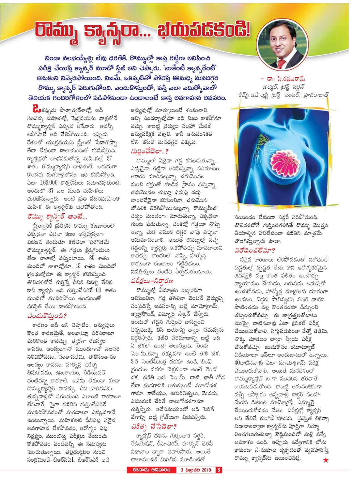 Health Articles in Telugu: World Cancer Day : Articles on