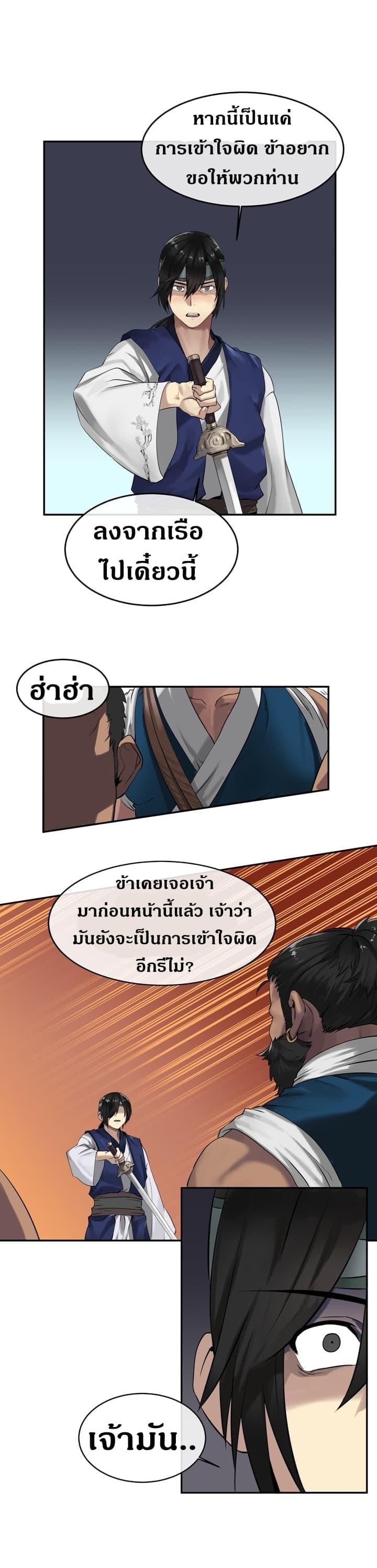 Volcanic Age - หน้า 13
