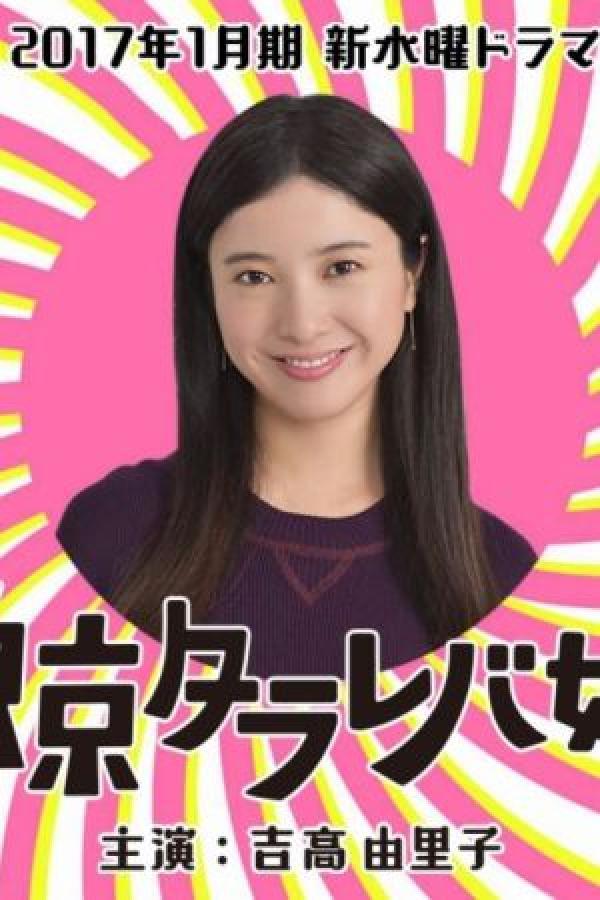 Cô Nàng Tokyo Mơ Mộng