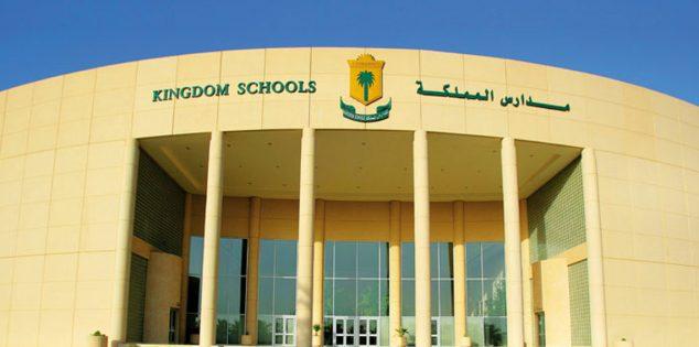 اسعار ورسوم المدارس العالمية بجدة السعودية 1442