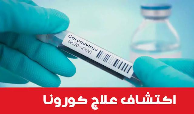 فايروس كوورنا اكتشاف علاج كوورنا