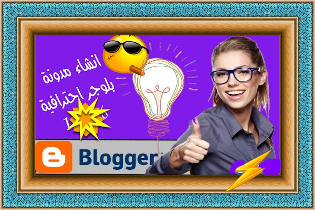انشاء مدونة بلوجر احترافية والربح منها