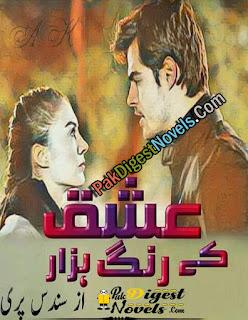 Ishq Ke Rung Hazar Complete Novel By Sundas Pari