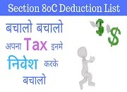80c deduction list