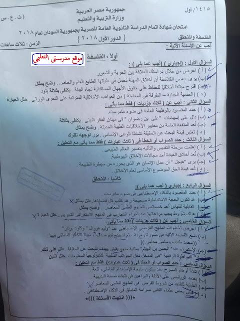 امتحان السودان فى الفلسفة والمنطق للصف الثالث الثانوي 2018