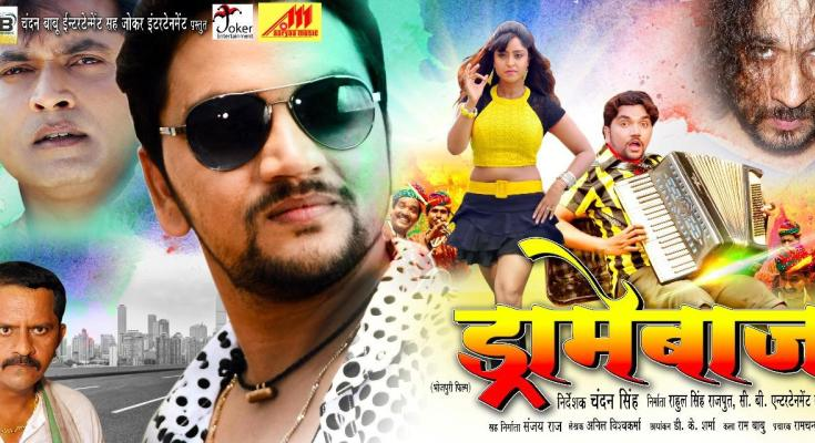 Subhi Sharma, Gunjan Singh next upcoming 2019 film Dramebaaz Wiki, Poster, Release date, Songs list
