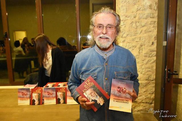 Παρουσίαση του τρίγλωσσου βιβλίου του Μητς Μήτση με τίτλο «Η Ροδιά»
