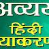 अव्यय (Avyay in Hindi) व अव्यय के भेद