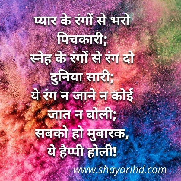 Holi 2021 Shayari Hindi for Whatsapp