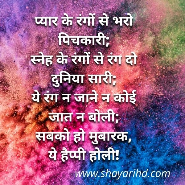 होली शायरी 2021 | Happy Holi Shayari in Hindi 2021 & HD ...